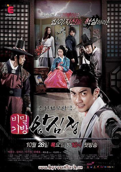 Angsimjeong / 앙심정 2010   Korean Drama Eng sub DVD9 NEW
