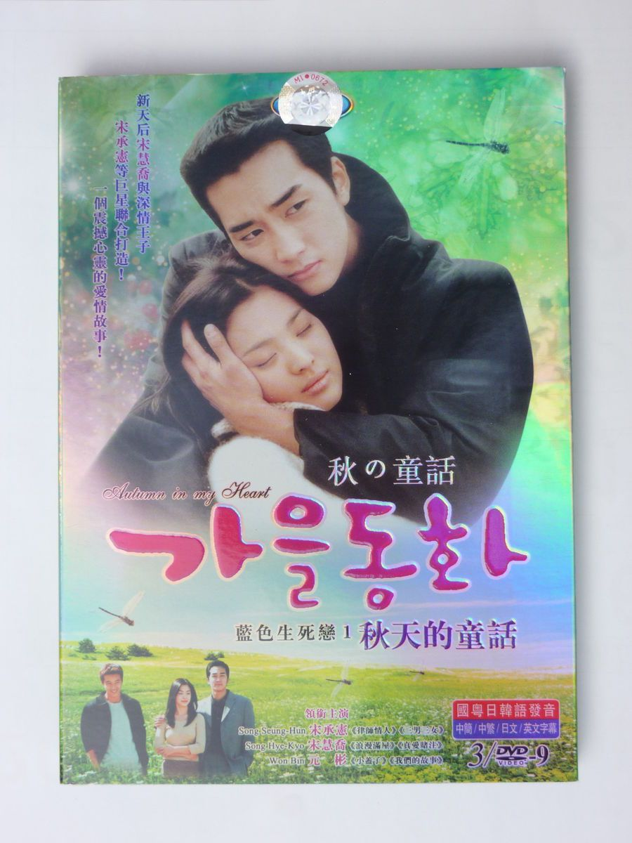 Autumn in My Heart Korean Drama with English Subtitle