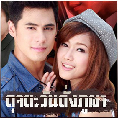 DujTawan Dung Pupa Lakorn Thai TV Drama DVD Boxset   NEW